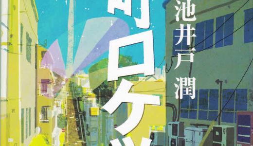 『下町ロケット』装画=木内達朗