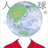 『地球星人』表紙|装画=岡村優太
