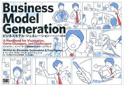 『ビジネスモデルジェネレーション』表紙|装画=白根ゆたんぽ