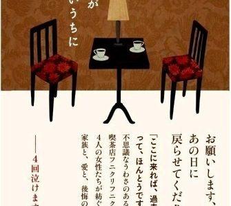 『コーヒーが冷めないうちに』表紙|装画=©️MATSUMOTO YOKO/amanaimages