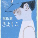 『きよしこ』の表紙|装画=木内達朗