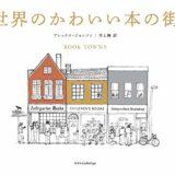 『世界のかわいい本の街』表紙|装丁・装画=甲谷一