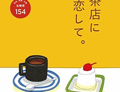 有無を言わせない素敵さを湛えた絵。『Hanako 喫茶店に恋して。』表紙イラストレーション|装画=安西水丸