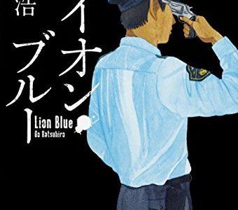 『ライオンブルー』の表紙|装画=田中海帆