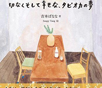 『切なくそして幸せな、タピオカの夢』表紙|装画=soupy tang