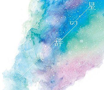 『星の辞典』の表紙|装画=林真