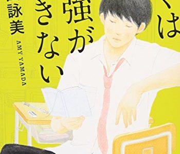 「今ここ」に時田秀美が現れたら、きっとこんな感じ。『ぼくは勉強ができない』表紙|装画=佐々木美穂