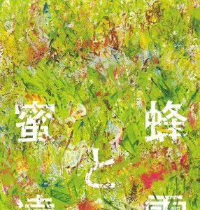 『蜜蜂と遠雷』表紙|装画=杉山巧