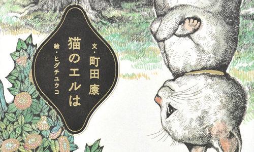 『猫のエルは』装画=ヒグチユウコ
