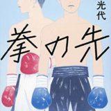 『拳の先』表紙のイラストレーション|装画=合田里美