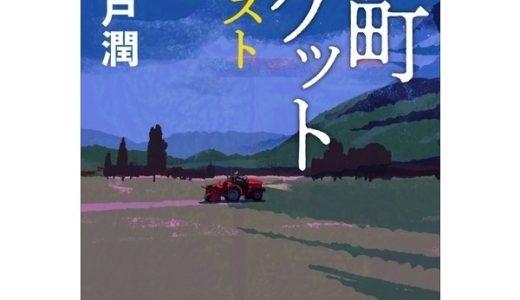 『下町ロケット ゴースト』装画=木内達朗
