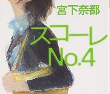 印象派のような筆のタッチが目に心地いい。『スコーレNo.4』表紙イラストレーション|装画=日端奈奈子