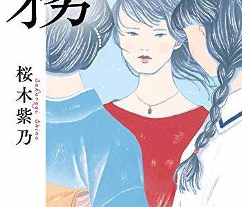 表情と筆致に、人物の内面が表れる。『霧(ウラル)』表紙|装画=合田里美
