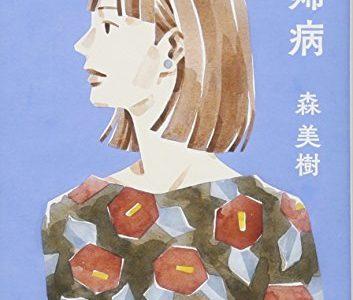 パッチワークのような塗り分けがとっても心地いい!『主婦病』表紙イラストレーション|装画=星野ちいこ
