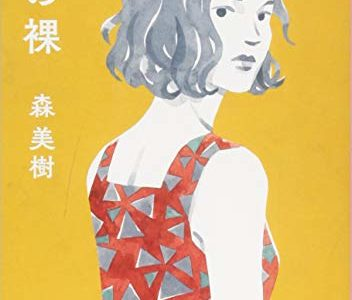 意味深な真顔に、思わず目が合う。『私の裸』表紙イラストレーション|装画=星野ちいこ