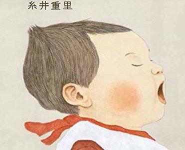 生々しいのに、かわいらしい。『みっつめのボールのようなことば。』表紙イラストレーション|装画=松本大洋