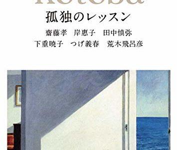 目を惹きつける魔力のある絵!『kotoba 2019冬号』表紙イラストレーション|装画=エドワード・ホッパー