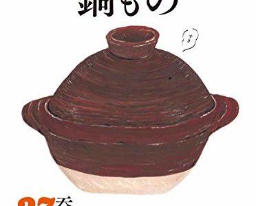 軽めの輪郭と、どっしりした色遣いが現代的です。『技あり!dancyu 鍋もの』|装画=そで山かほ子