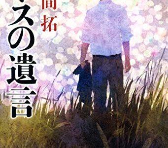 背景のまぶしい色遣い!『エースの遺言』表紙イラストレーション|装画=ヤマモトマサアキ