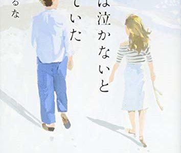 淡い色遣いと、明度差を抑えた陰影の妙!『大人は泣かないと思っていた』表紙イラストレーション|装画=タムラフキコ