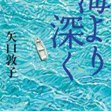 縄のような太い線で海の力強さを絵に閉じ込める。『海より深く』表紙イラストレーション|装画=吉實恵