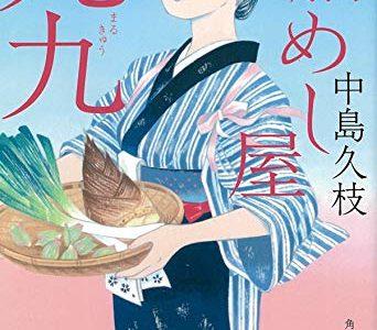 和装がかわいい!『一膳めし屋丸九』表紙イラストレーション|装画=合田里美