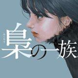 リアルでかっこよくて女性的。『梟の一族』表紙イラストレーション|装画=雪下まゆ