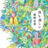 目に楽しくやさしい色の組み合わせ!『待ち遠しい』表紙イラストレーション|装画=大久保つぐみ