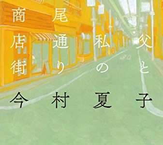 ノスタルジックなモノトーン!『父と私の桜尾通り商店街』表紙イラストレーション|装画=川嶋恵津子