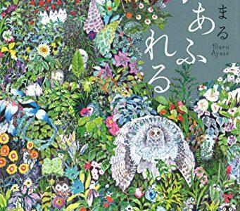 表紙に色がひしめく!『森があふれる』表紙イラストレーション|装画=大小島真木