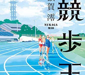 青のさわやかさと白の優しさ。『競歩王』表紙|装画=太田侑子