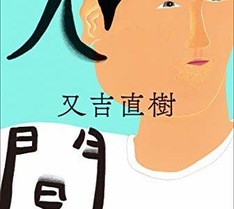 顔のすごい存在感!『人間』表紙|装画=村田善子