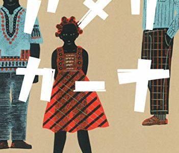 特別な技法で描かれる繊細な線。『アメリカーナ』表紙|装画=千海博美