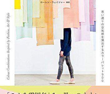 【色の参考書】配色の悩みが一発解消!『配色スタイルハンドブック』
