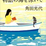 物語の海を泳いで 野田あい