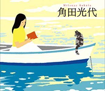 空の黄色が、かわいいんです。『物語の海を泳いで』表紙イラストレーション|装画=野田あい