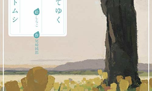 雄大な風景の移ろいが、情感たっぷりに連続絵で描かれる。絵本『忘れてゆく樹とカブトムシ』絵=しらこ